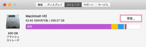 mac-optimize-storage-03