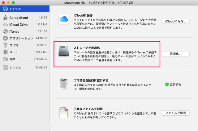 mac-optimize-storage-04