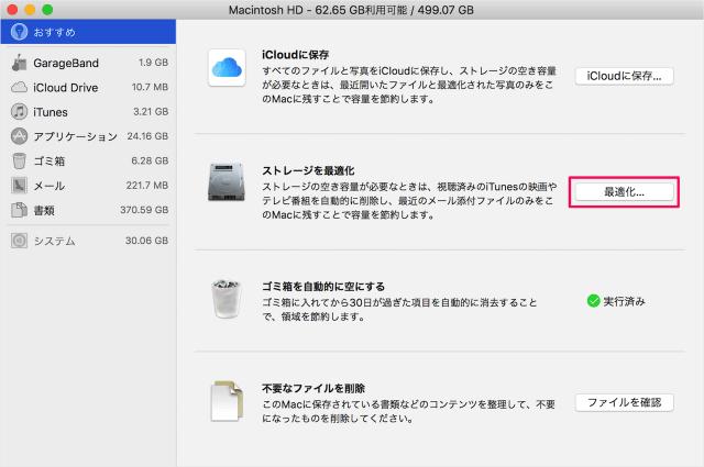 mac-optimize-storage-05