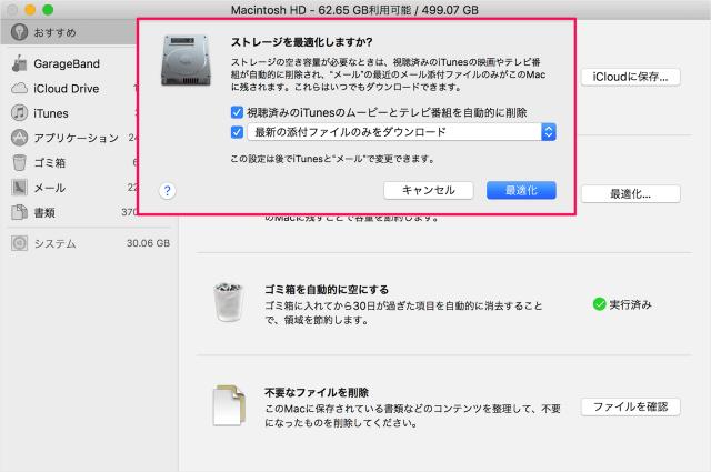mac-optimize-storage-06