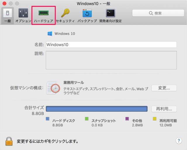 mac-parallels-desktop-3d-acceleration-03