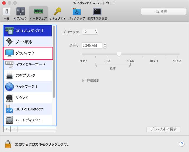 mac-parallels-desktop-3d-acceleration-04