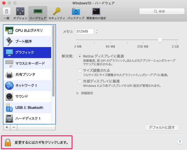 mac-parallels-desktop-3d-acceleration-05