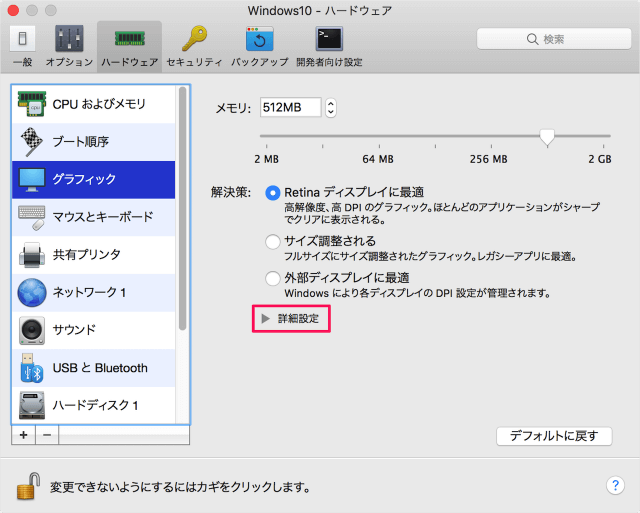 mac-parallels-desktop-3d-acceleration-07