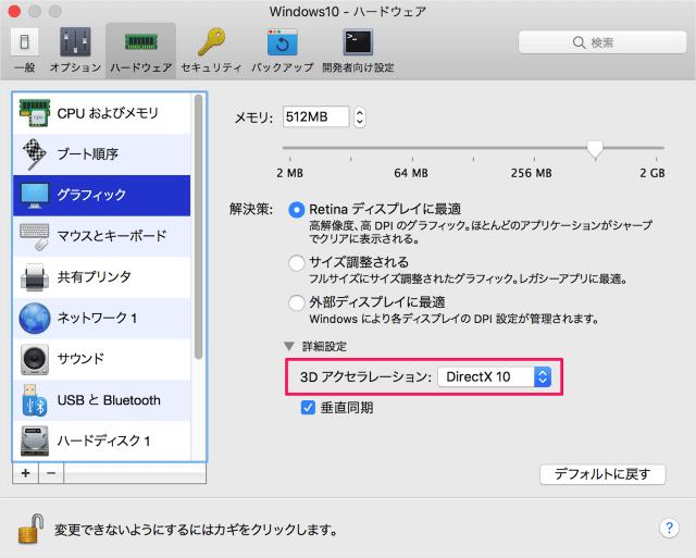 mac-parallels-desktop-3d-acceleration-08