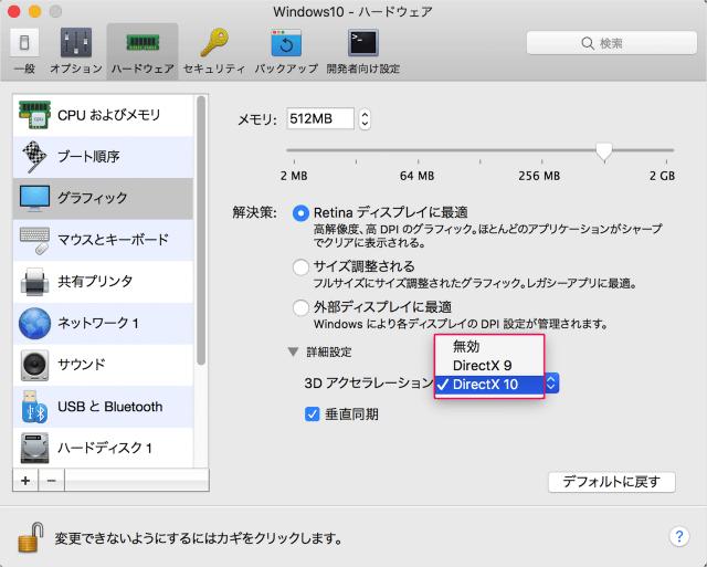 mac-parallels-desktop-3d-acceleration-09