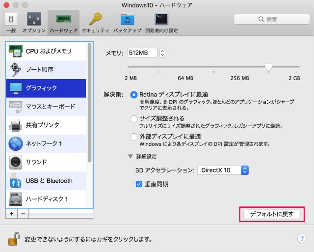 mac-parallels-desktop-3d-acceleration-10