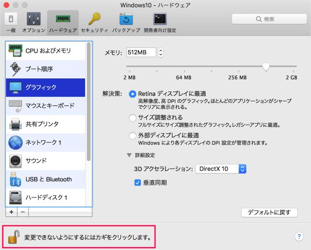 mac-parallels-desktop-3d-acceleration-11