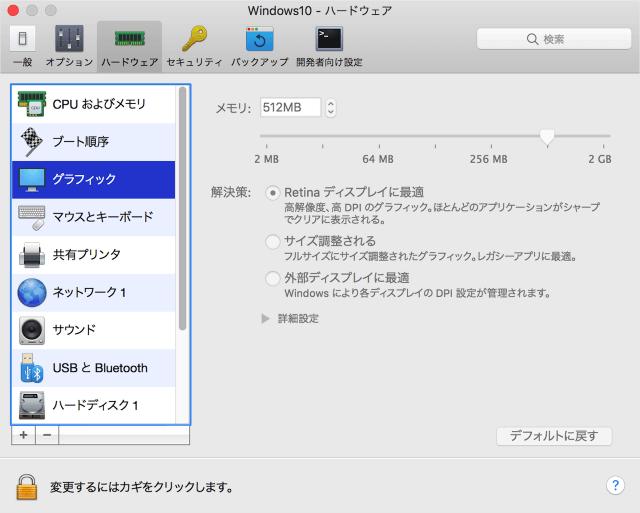 mac-parallels-desktop-3d-acceleration-12