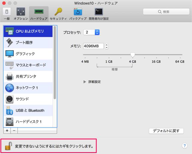 mac-parallels-desktop-change-virtual-machine-processor-memory-08