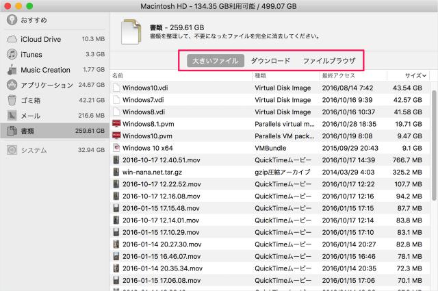 mac-reduce-clutter-13