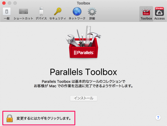 parallels-tool-install-04