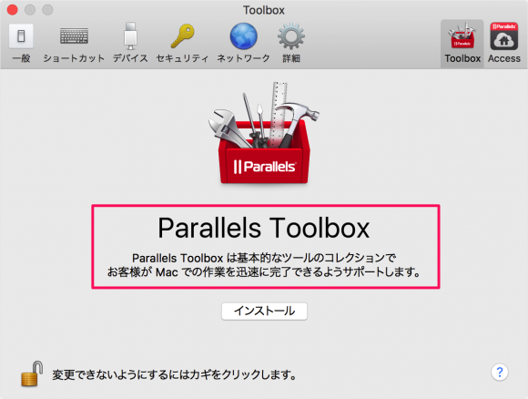 parallels-tool-install-06