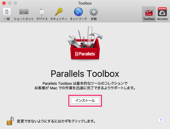 parallels-tool-install-07