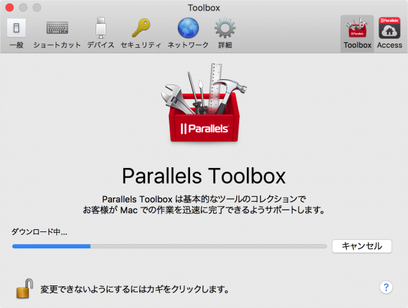 parallels-tool-install-08