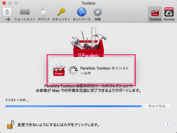 parallels-tool-install-09