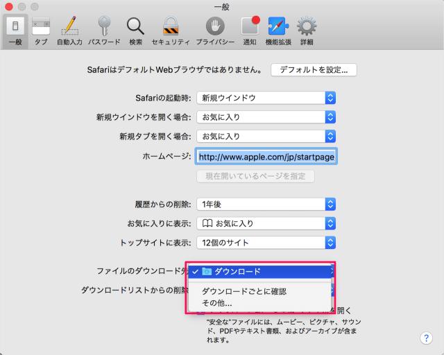 safari-change-default-download-folder-05