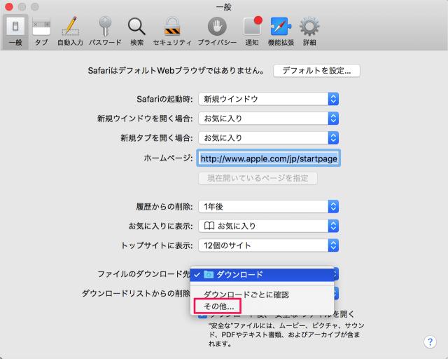 safari-change-default-download-folder-06