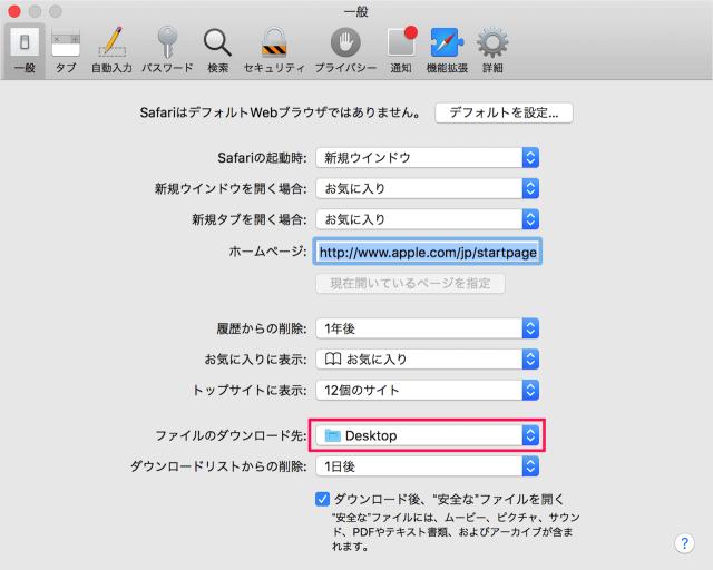 safari-change-default-download-folder-07