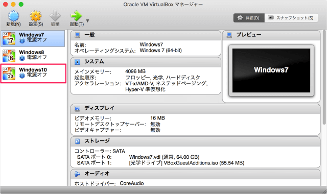 virtualbox-enable-3d-acceleration-02