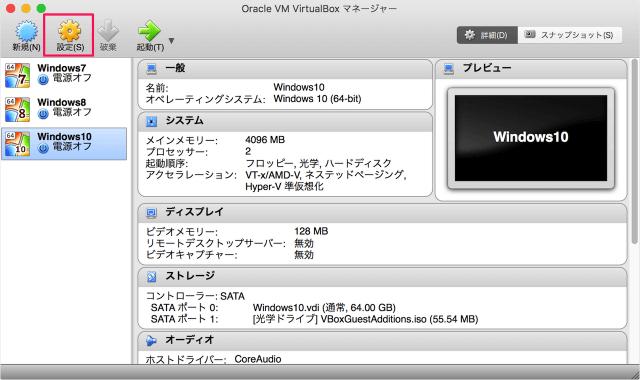 virtualbox-enable-3d-acceleration-03