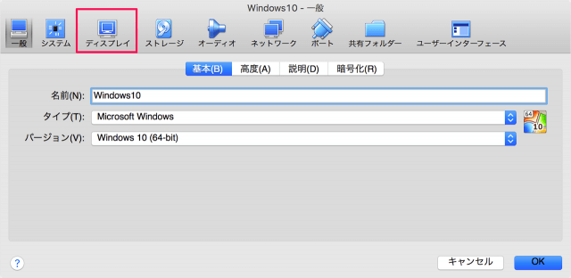 virtualbox-enable-3d-acceleration-04