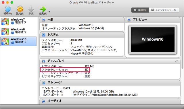 virtualbox-enable-3d-acceleration-08