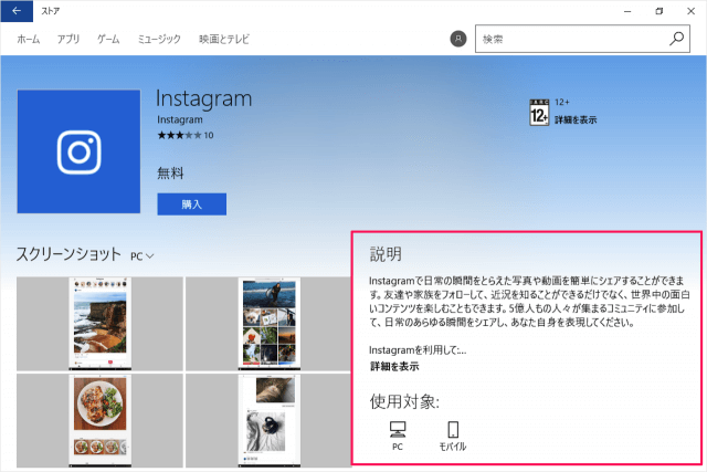 windows-store-app-instagram-05