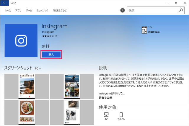 windows-store-app-instagram-06