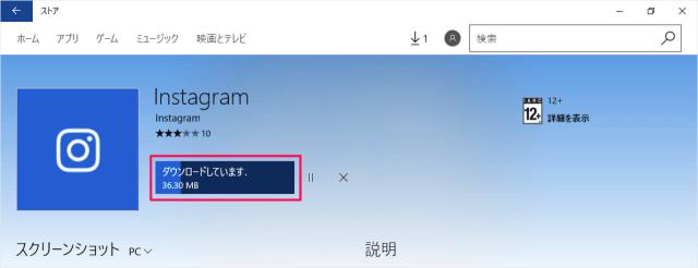 windows-store-app-instagram-08
