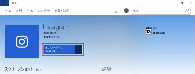 windows-store-app-instagram-09