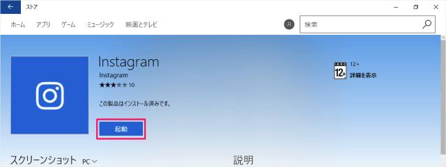 windows-store-app-instagram-10