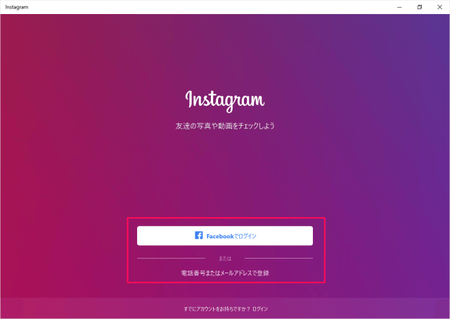 windows-store-app-instagram-11