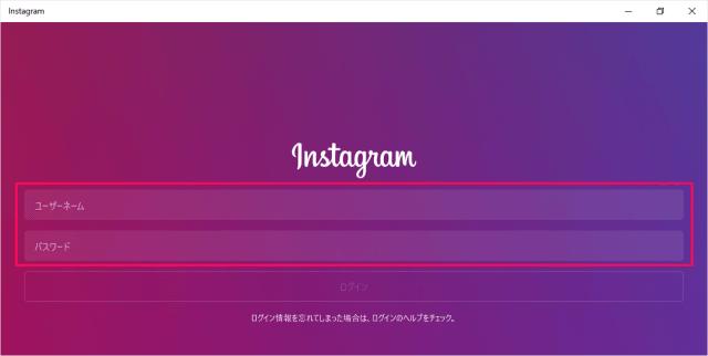 windows-store-app-instagram-13