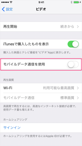iphone-app-video-settings-04