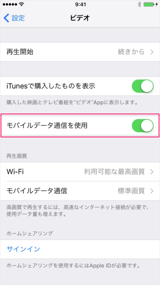 iphone-app-video-settings-05