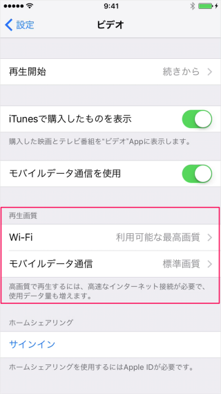 iphone-app-video-settings-06