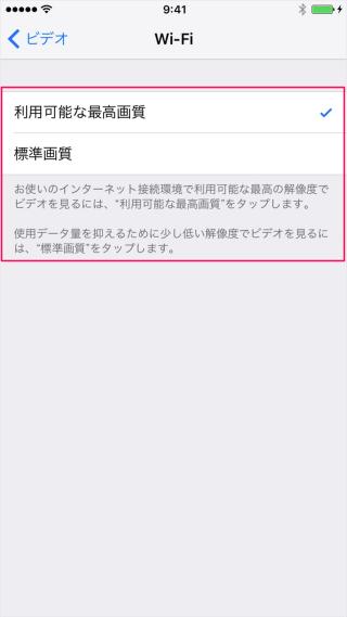 iphone-app-video-settings-08