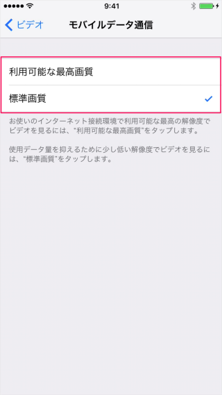 iphone-app-video-settings-10