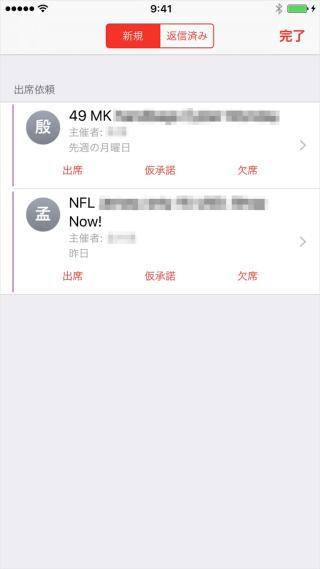 iphone-icloud-calendar-spam-02