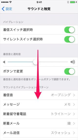 iphone-ipad-airdrop-sound-04