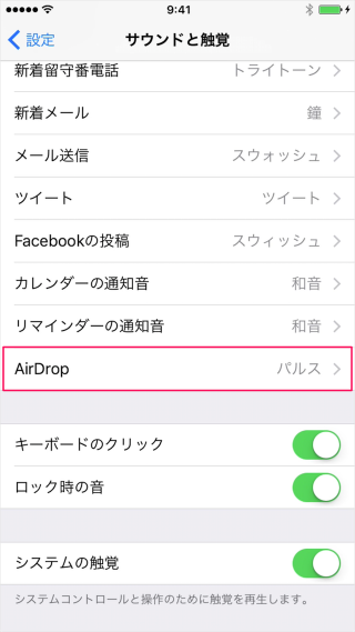 iphone-ipad-airdrop-sound-05