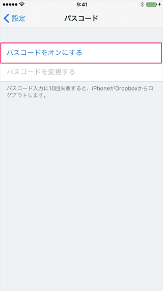 iphone-ipad-app-dropbox-passcode-05