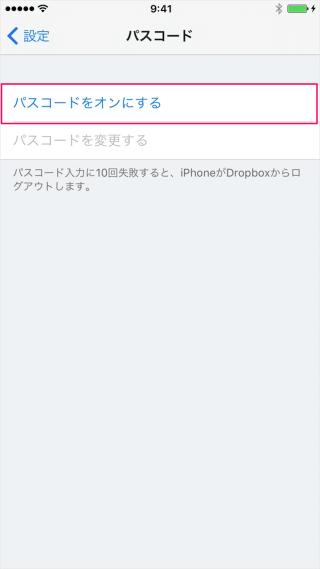 iphone-ipad-app-dropbox-passcode-05