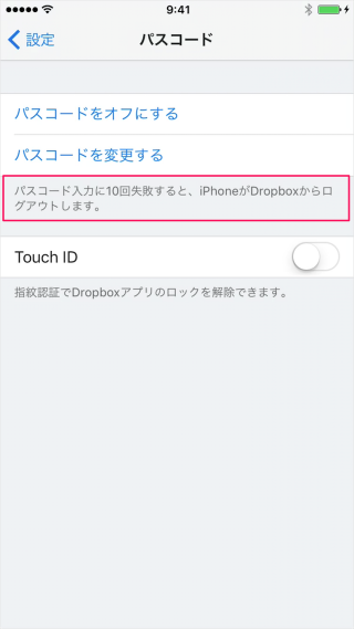 iphone-ipad-app-dropbox-passcode-08