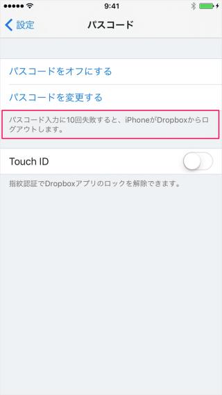 iphone-ipad-app-dropbox-passcode-08
