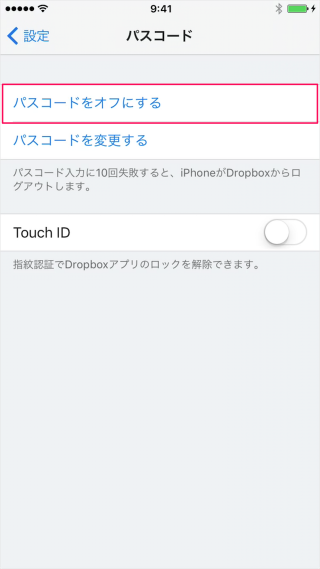 iphone-ipad-app-dropbox-passcode-10