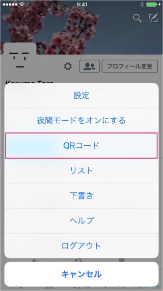 iphone-ipad-app-twitter-qr-code-05