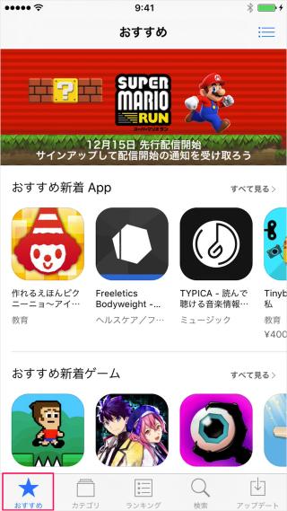 iphone-ipad-appstore-new-app-notification-02