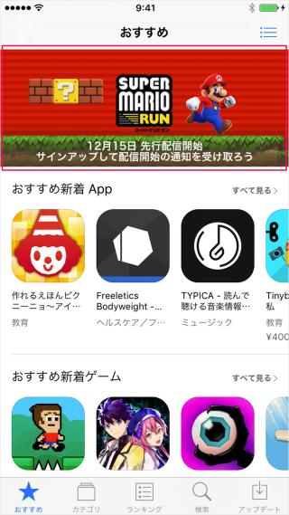 iphone-ipad-appstore-new-app-notification-03